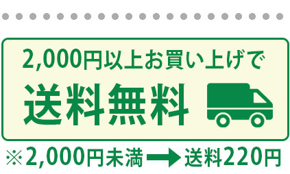 2000円未満送料220円