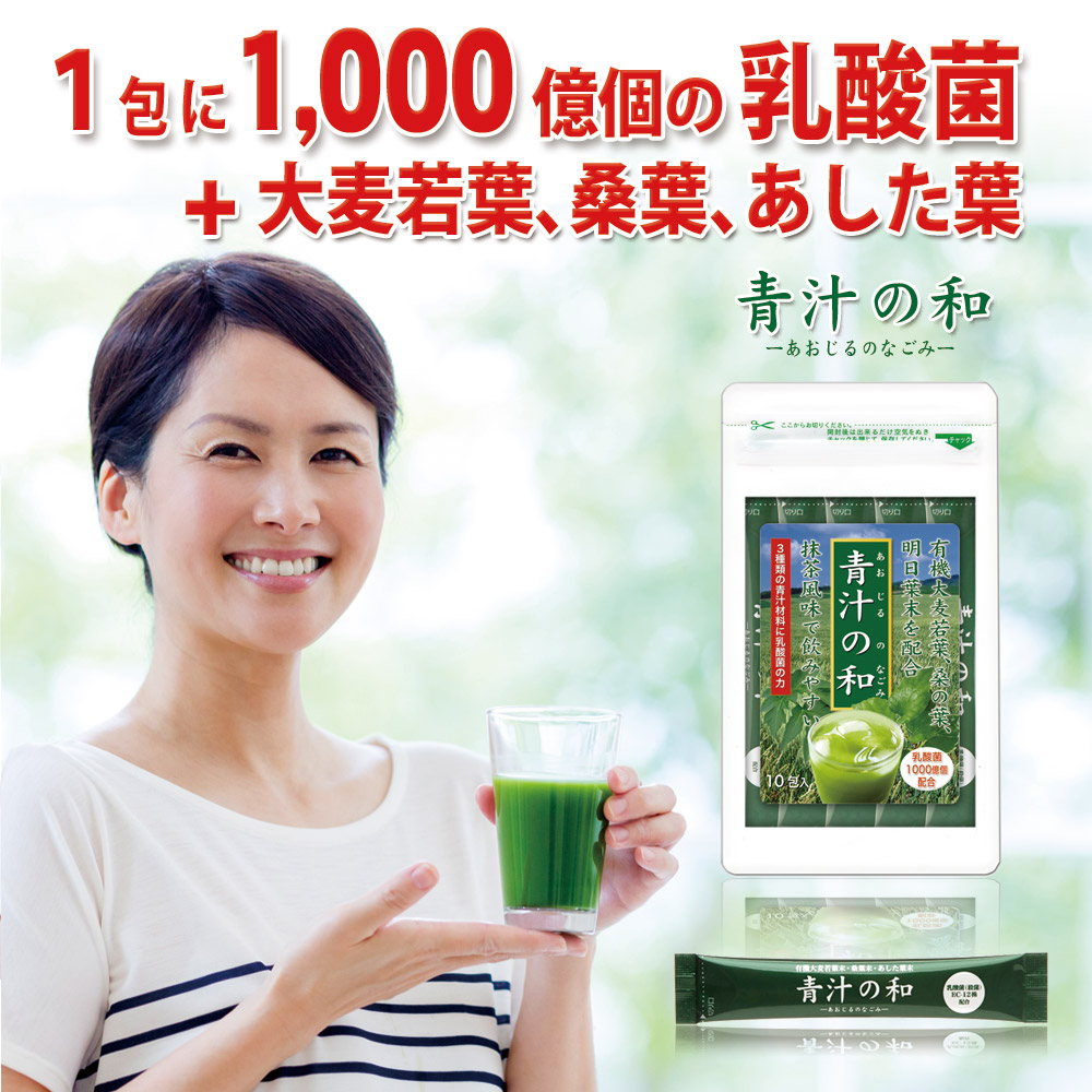 1包 に1,000億個の乳酸菌+大麦若葉、桑葉、あした葉 青汁の和(なごみ)