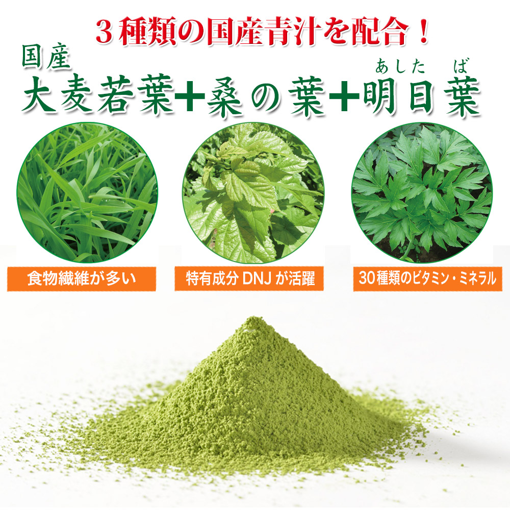 3種類の国産青汁を配合!大麦若葉+桑の葉+明日葉