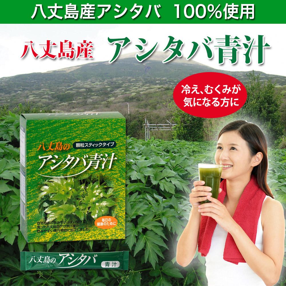 八丈島産アシタバ  100%使用 アシタバ青汁。冷え、むくみが気になる方に