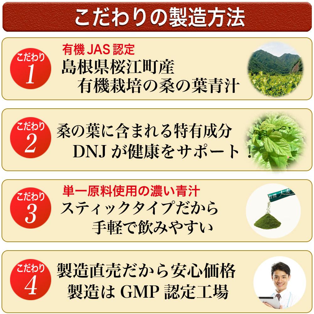 単一原料使用の濃い青汁 スティックタイプだから手軽で飲みやすい。さらに厳しい審査基準のGMP(健康食品の製造のための品質基準)取得の最新の工場で行っています。