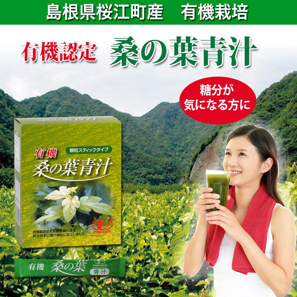 島根県桜江町産 有機栽培 有機認定 桑の葉青汁 糖分の気になる方に