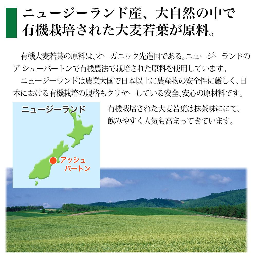 ニュージーランド産、大自然の中で有機栽培された大麦若葉が原料。