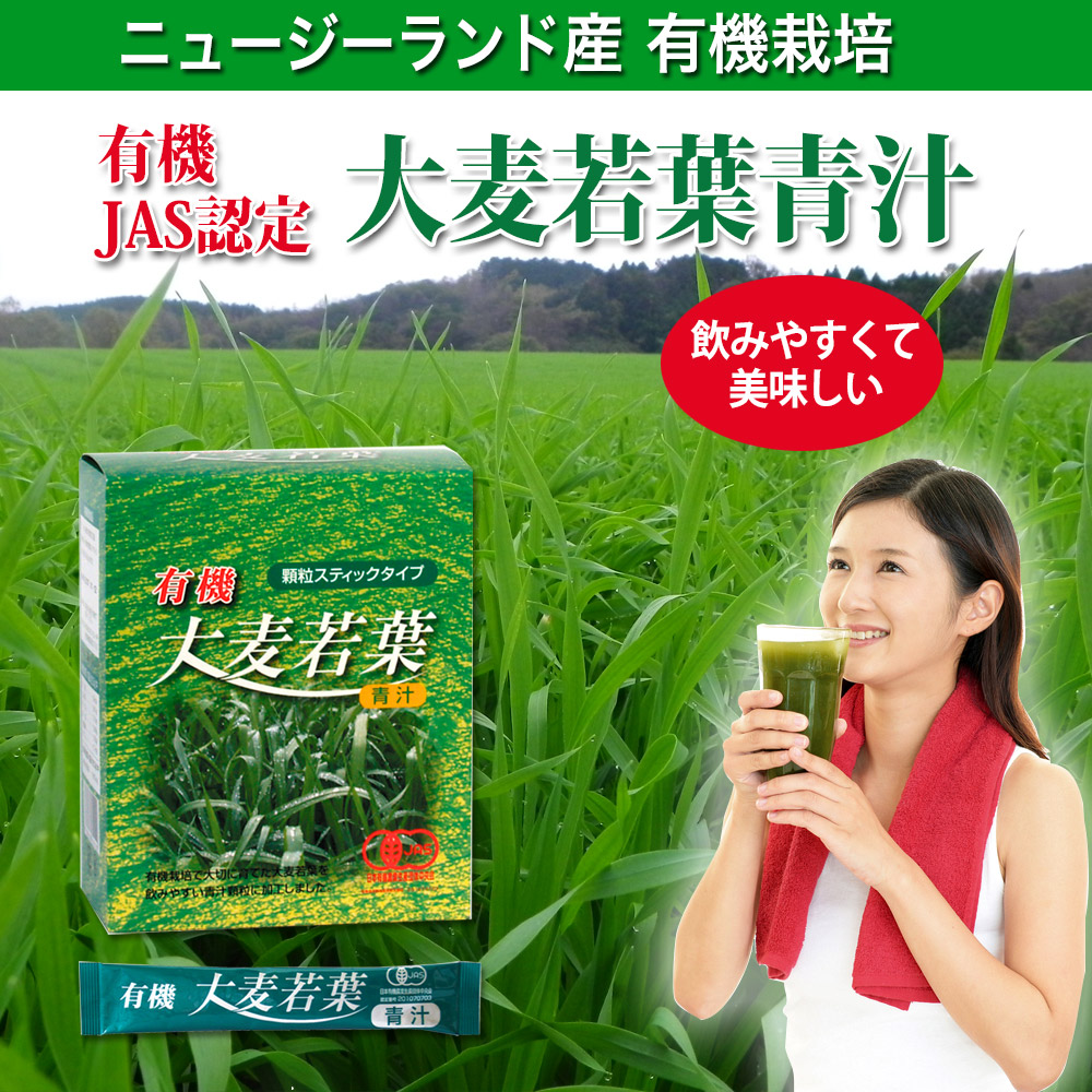 ニュージーランド産 有機栽培 有機JAS認定 大麦若葉青汁 飲みやすくて美味しい