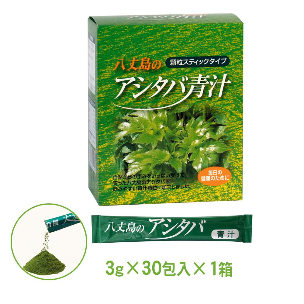 八丈島産アシタバ100%使用 アシタバ青汁 1箱 3mg×30袋