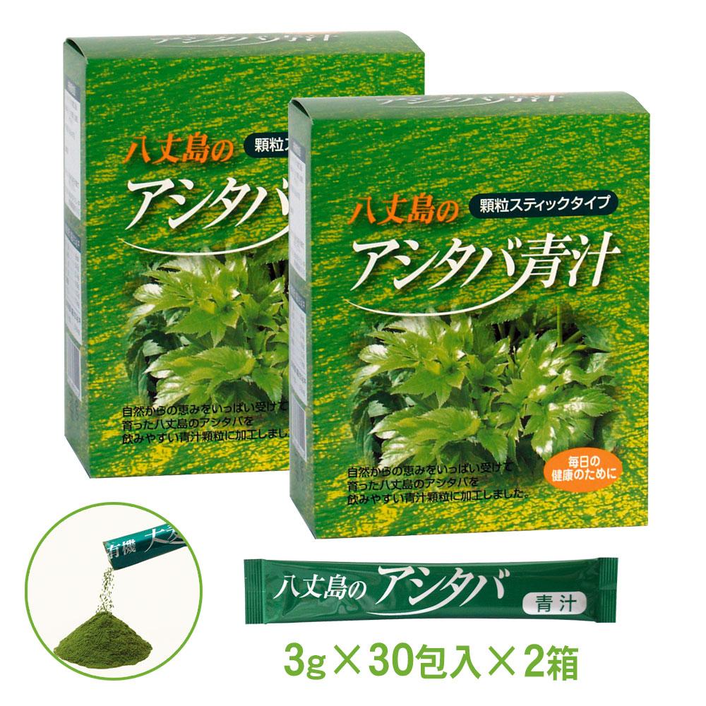 八丈島のアシタバ青汁 2箱