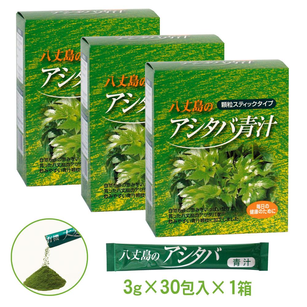 八丈島のアシタバ青汁 3箱