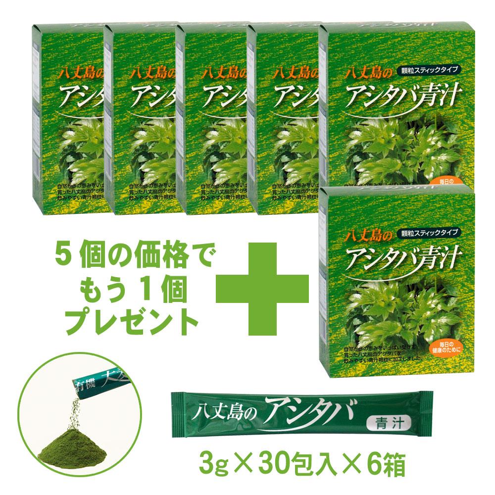 八丈島のアシタバ青汁 5+1箱