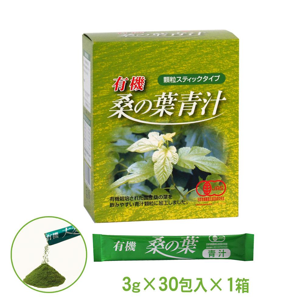島根県 桜江町有機栽培 JAS認定青汁有機 桑の葉青汁 1箱 3mg×30袋