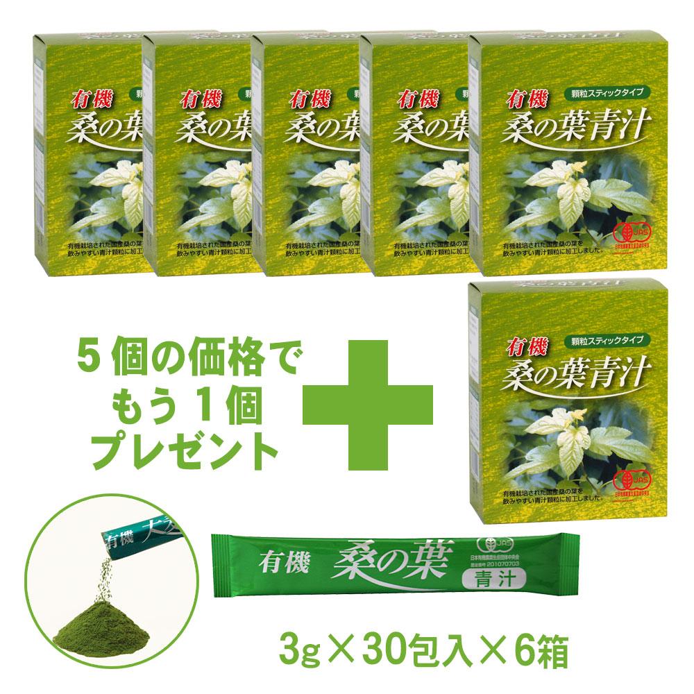 桑の葉青汁 5+1箱