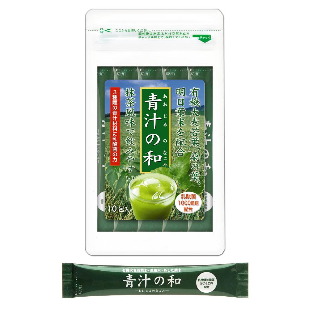 大麦、桑の葉、あした葉配合 青汁の和 1袋 (3g×10包) 10日分