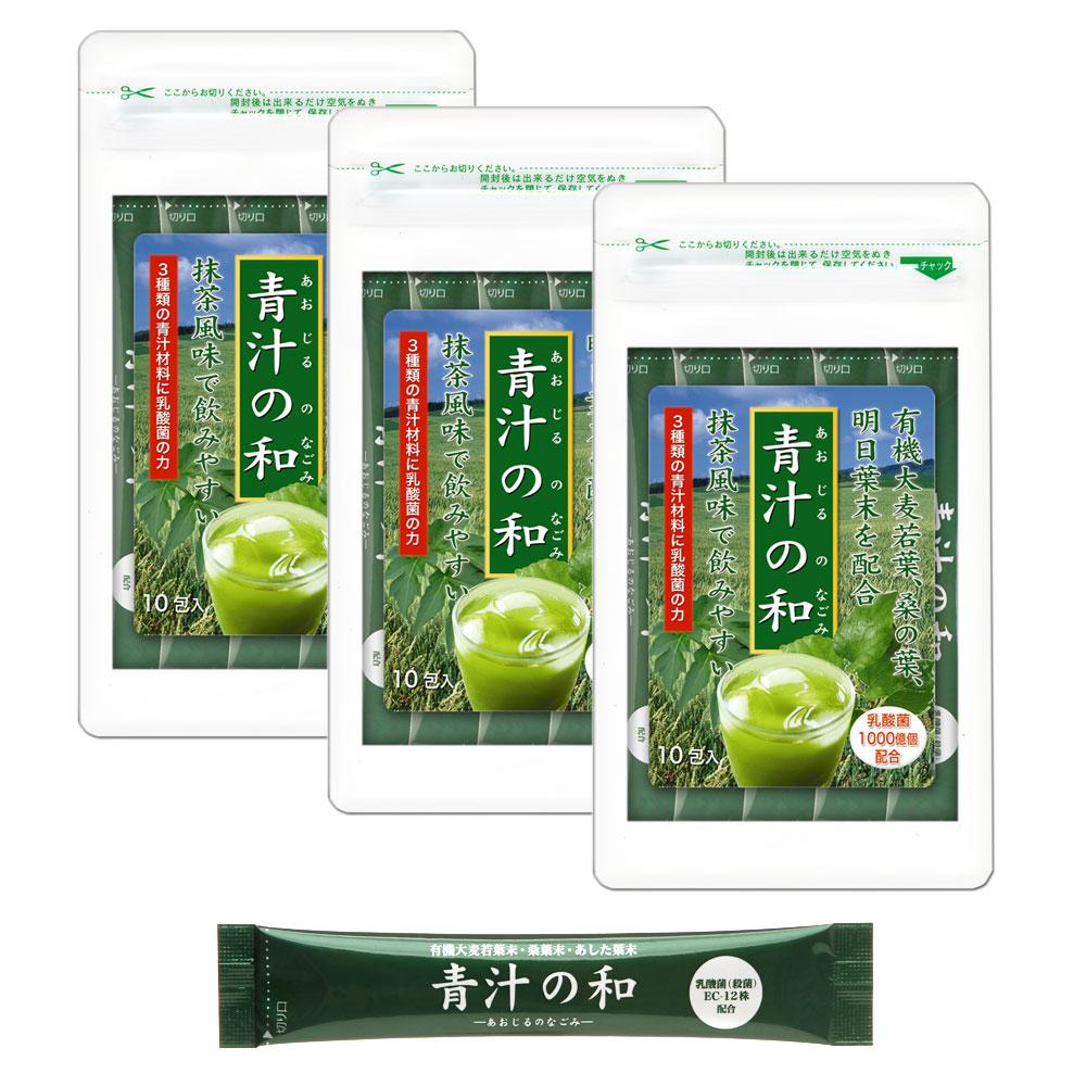 大麦、桑の葉、あした葉配合 青汁の和 1袋 (3g×10包) 10日分 3袋セット