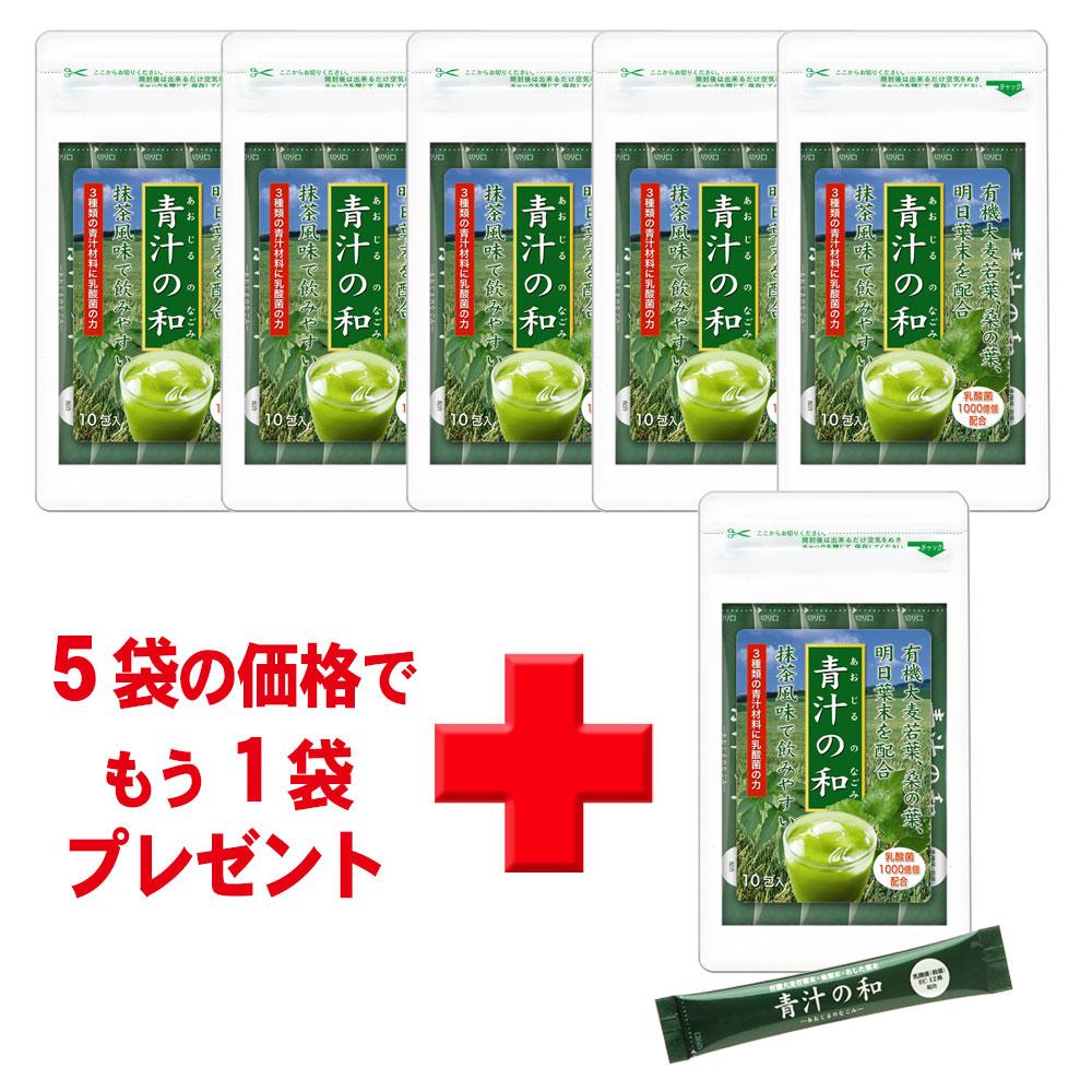 青汁の和(なごみ) 5+1袋