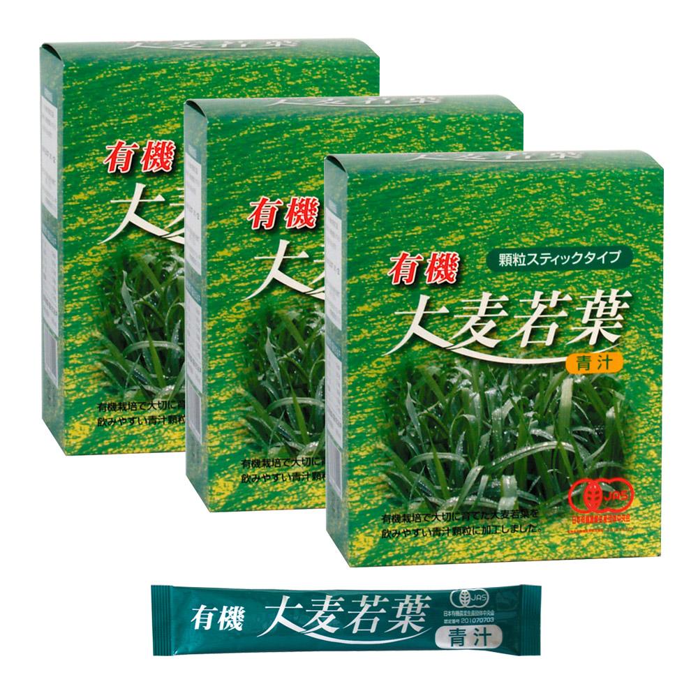 大麦若葉青汁 3箱