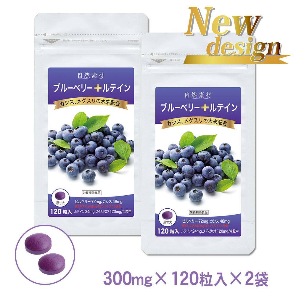 ブルーベリー+ルテイン:ルテイン、カシス、メグスリの木エキス入◎飲みやすい錠剤タイプ 120粒×2袋セット
