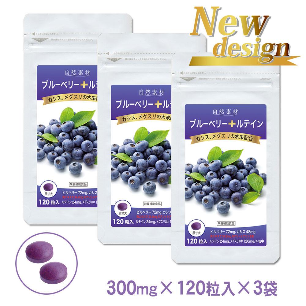 ブルーベリー+ルテイン:ルテイン、カシス、メグスリの木エキス入◎飲みやすい錠剤タイプ 120粒×3袋セット