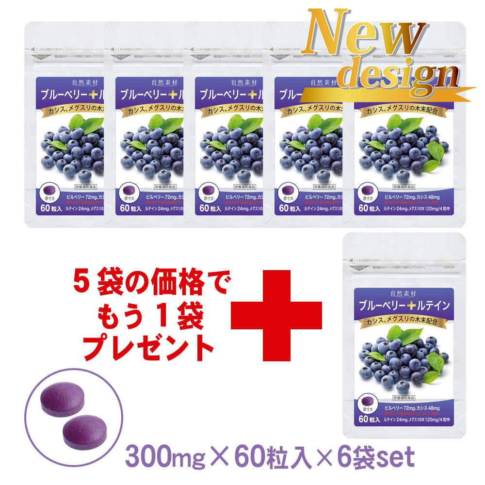 自然素材 ブルーベリー+ルテイン60粒入 ハーフサイズ 5+1袋セット