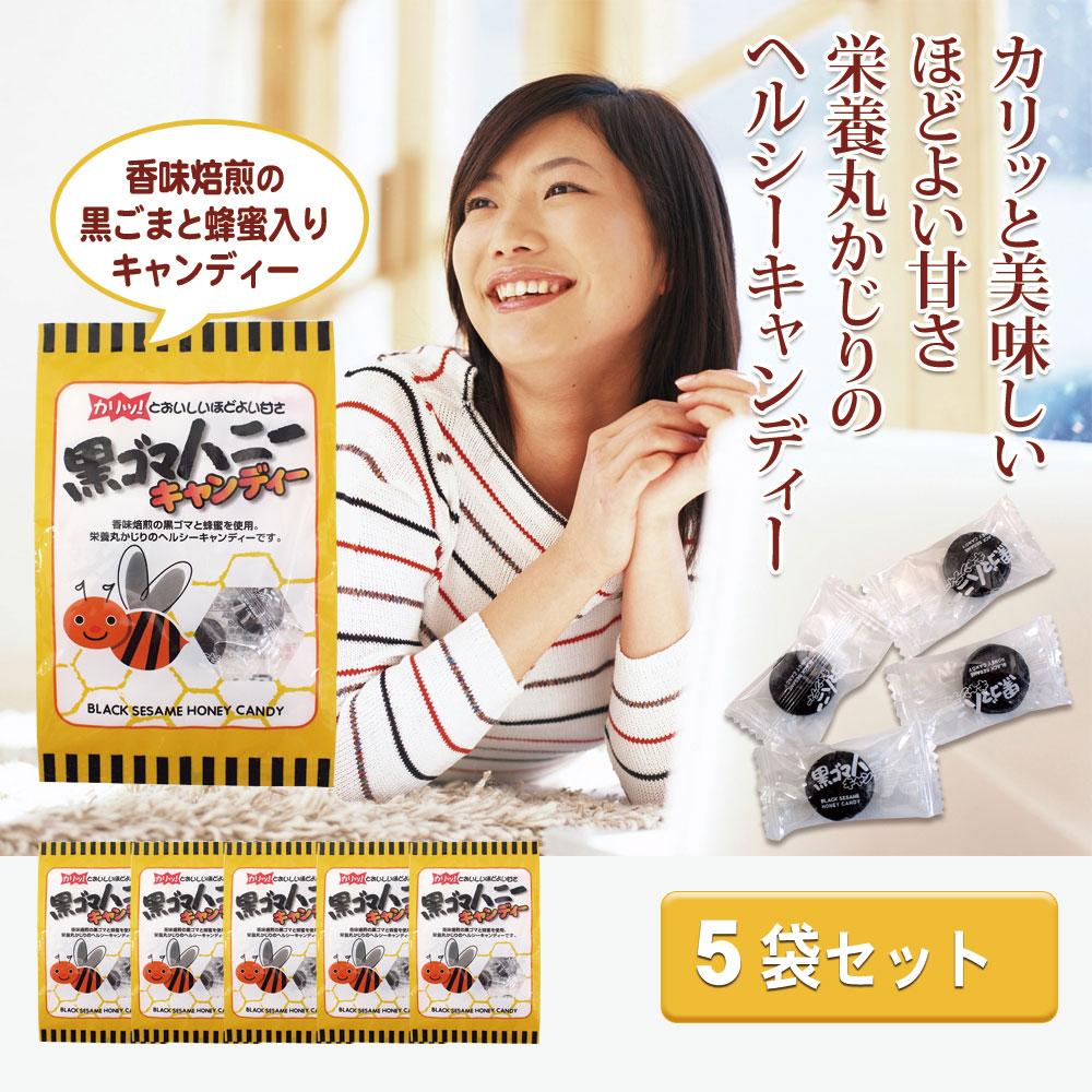 黒ごまハニーキャンディ5袋