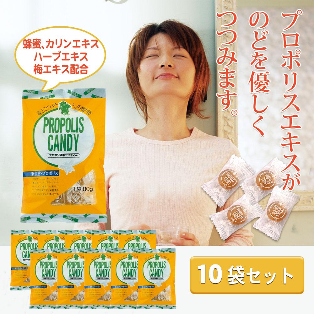 プロポリスキャンディ 10袋