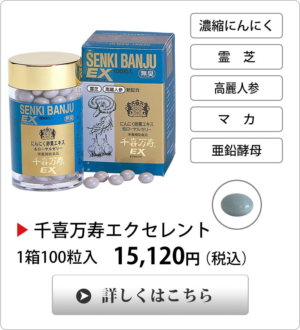 <span>人気の千喜万寿シリーズ</span>大日ヘルシーフーズのベストセラー商品です