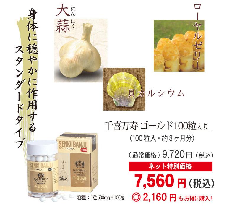 大日ヘルシーフーズ 千喜万寿ゴールド 100粒入×1箱 にんにく卵黄 ローヤルゼリー 貝カルシウム配合。