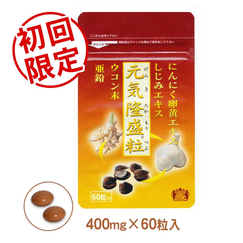 にんにく卵黄エキス+シジミ+亜鉛、ウコン配合初回限定半額 元気隆盛粒 にんにく卵黄 サプリメント しじみ、ウコン、亜鉛も配合 (60粒入)