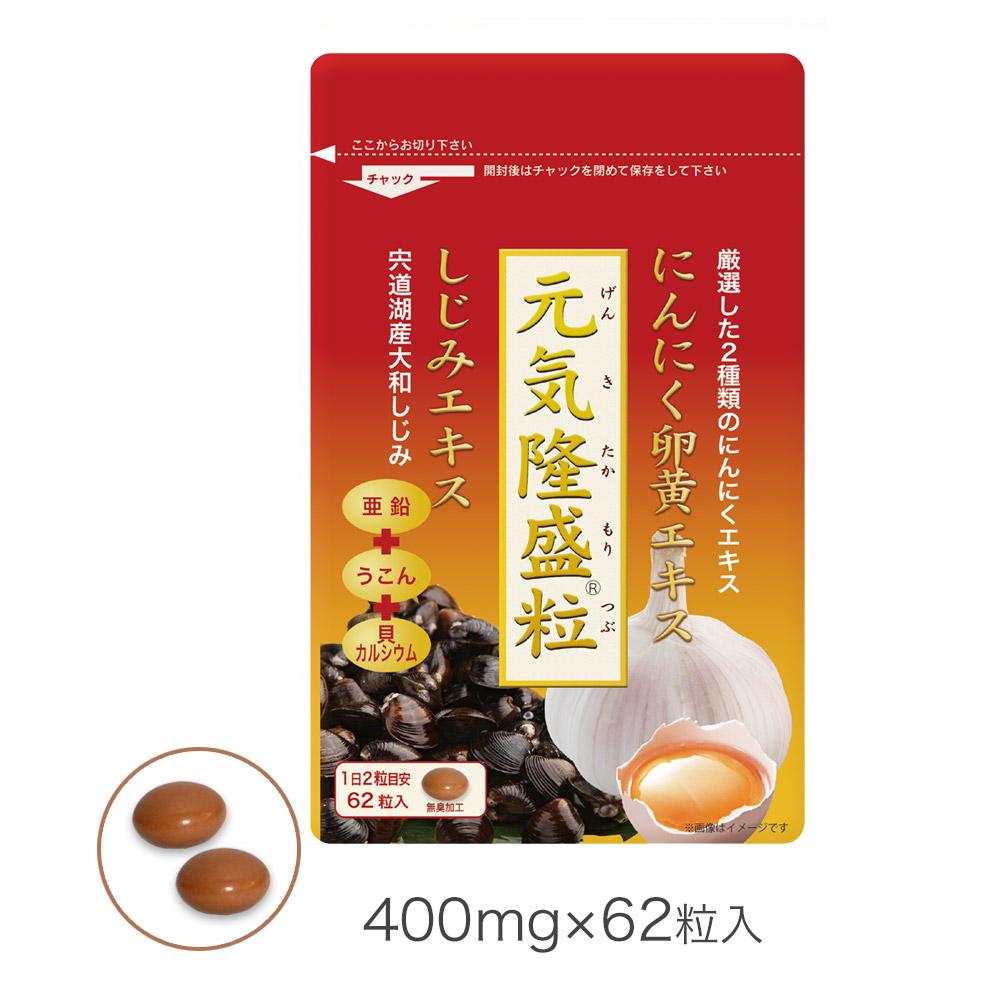 元気隆盛粒 にんにく卵黄 サプリメント しじみ、ウコン、亜鉛も配合 (62粒入)