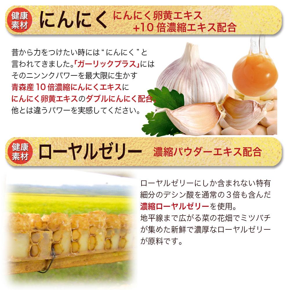 にんにく卵黄エキス+10倍濃縮エキス配合。濃縮2種類のにんにくエキス 最大量のにんにくエキス500mg配合(生換算)40種類以上の栄養分をバランスよく含有 ローヤルゼリーを贅沢に100mgも配合