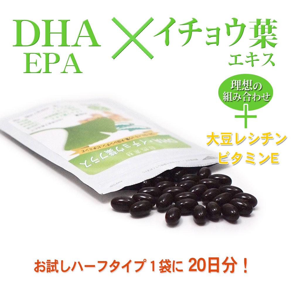 DHA・EPA×イチョウはエキスさらに大豆レシチンとビタミンE配合。お試しハーフタイプ1袋に 20日分!