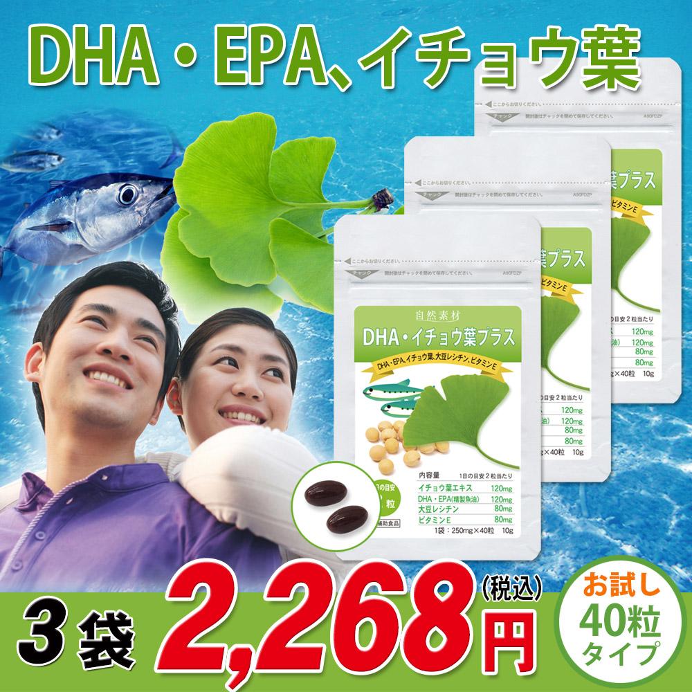 DHA・イチョウ葉プラスですっきりと冴えた毎日を!