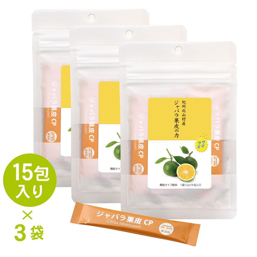 ジャバラ果皮の力 じゃばら サプリメント 3袋セット(1袋/1g×15包) 約45日分