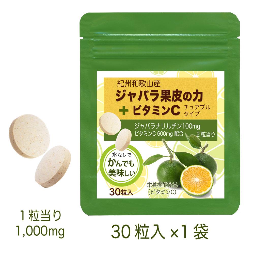 ジャバラ果皮の力+ビタミンC チュアブルタイプ1袋