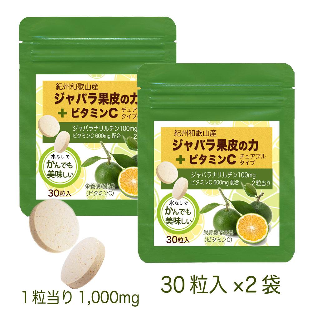 ジャバラ果皮の力+ビタミンC チュアブルタイプ2袋