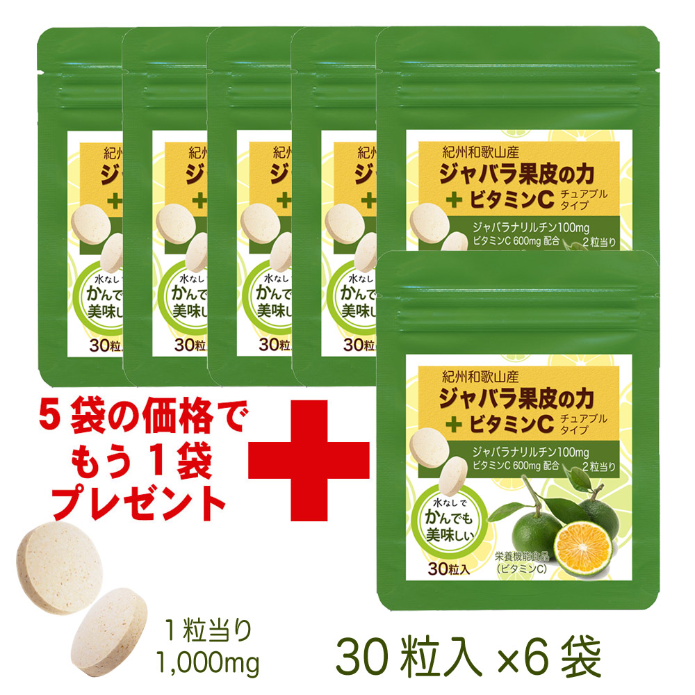 ジャバラ果皮の力+ビタミンC チュアブルタイプ3袋