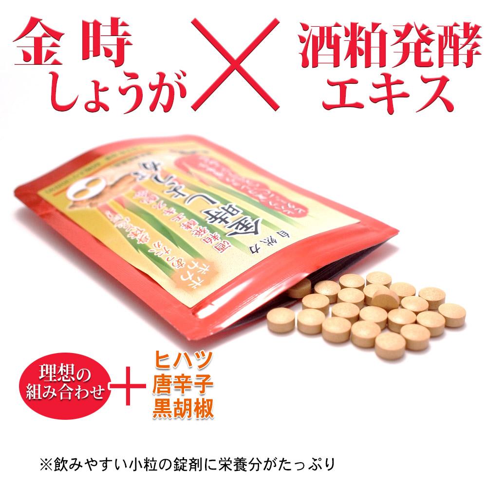 金時しょうが×酒粕発酵エキスさらに、ヒハツ、唐辛子、黒胡椒配合。飲みやすい小粒の錠剤に栄養分がたっぷり