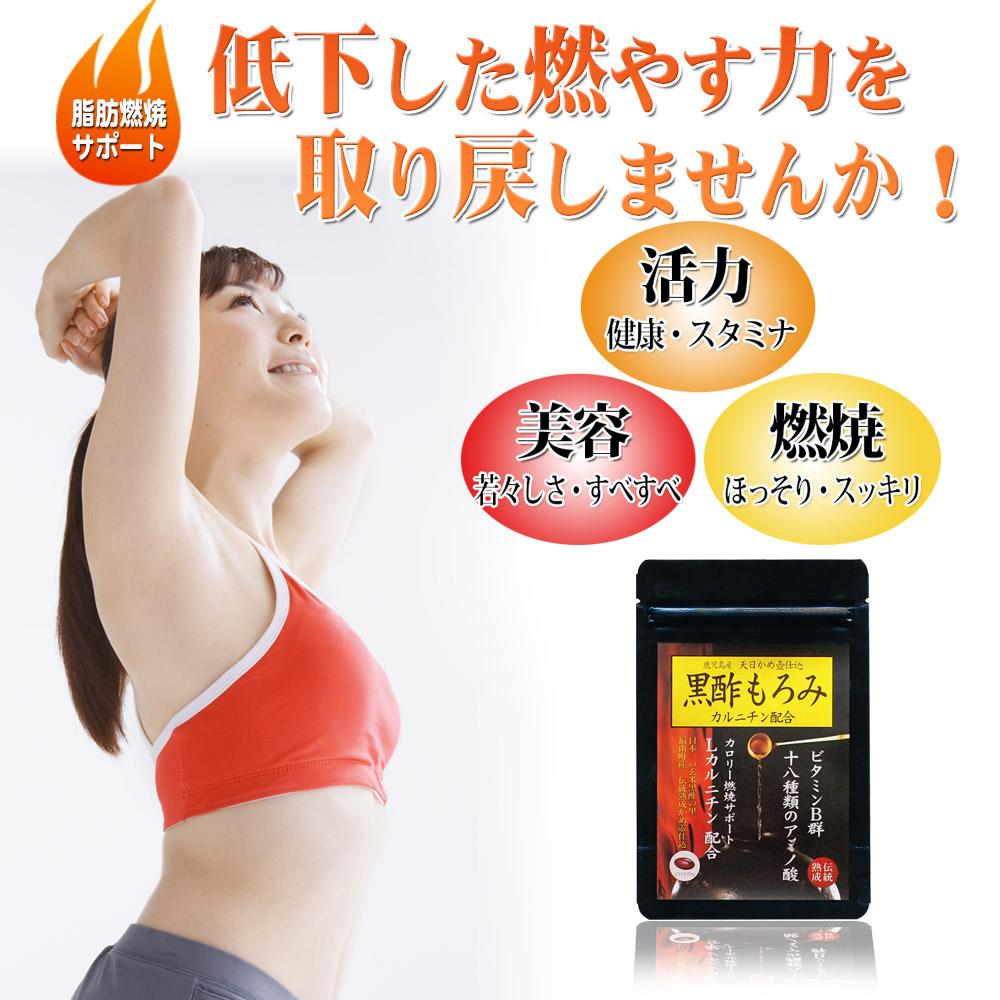 脂肪燃焼サポート 低下した燃やす力を取り戻しませんか!活力、燃焼、美容