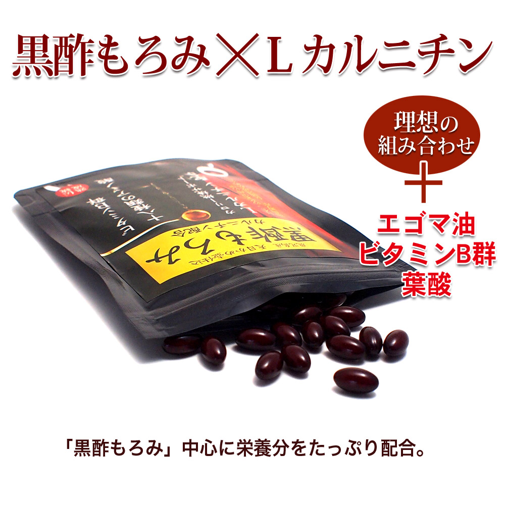黒酢もろみ×Lカルニチンさらにエゴマ油、ビタミンB群、葉酸配合。「黒酢もろみ」中心に栄養分をたっぷり配合。
