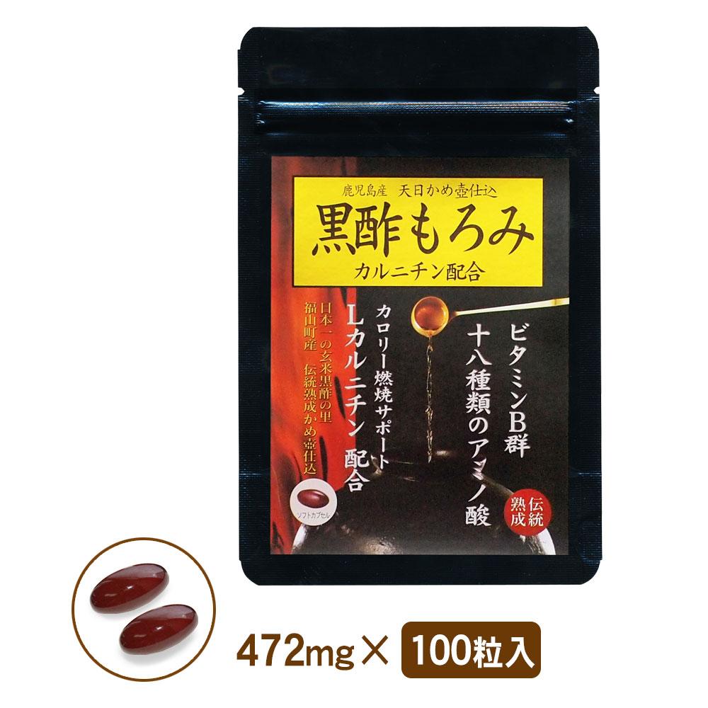 黒酢もろみ Lカルニチン配合 エゴマ油 ダイエット サプリメント 1袋(約1カ月分)