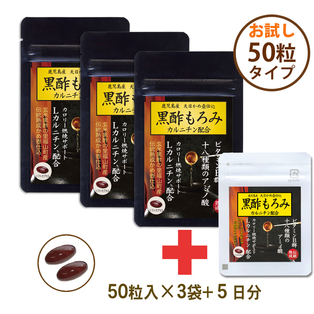 黒酢もろみカルニチン ハーフタイプ50粒入 3袋