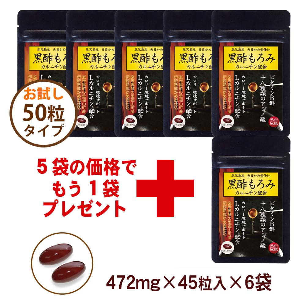 黒酢もろみカルニチン ハーフタイプ50粒入 5+1袋