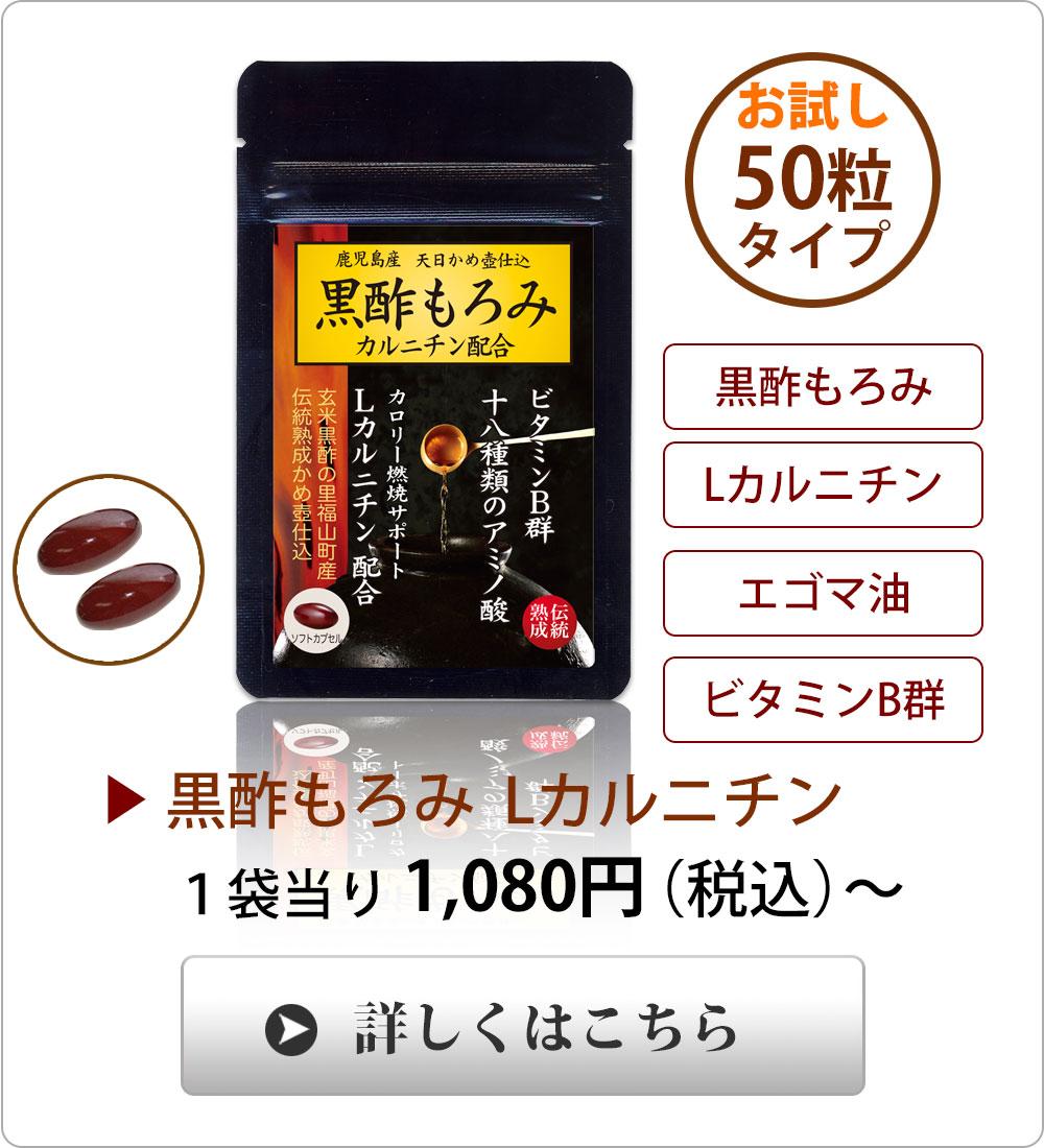 <span>Lカルニチンで燃やす力をアップ</span>アミノ酸の宝庫「黒酢もろみ」にエゴマ油、Lカルニチンで燃やす力をアップします。