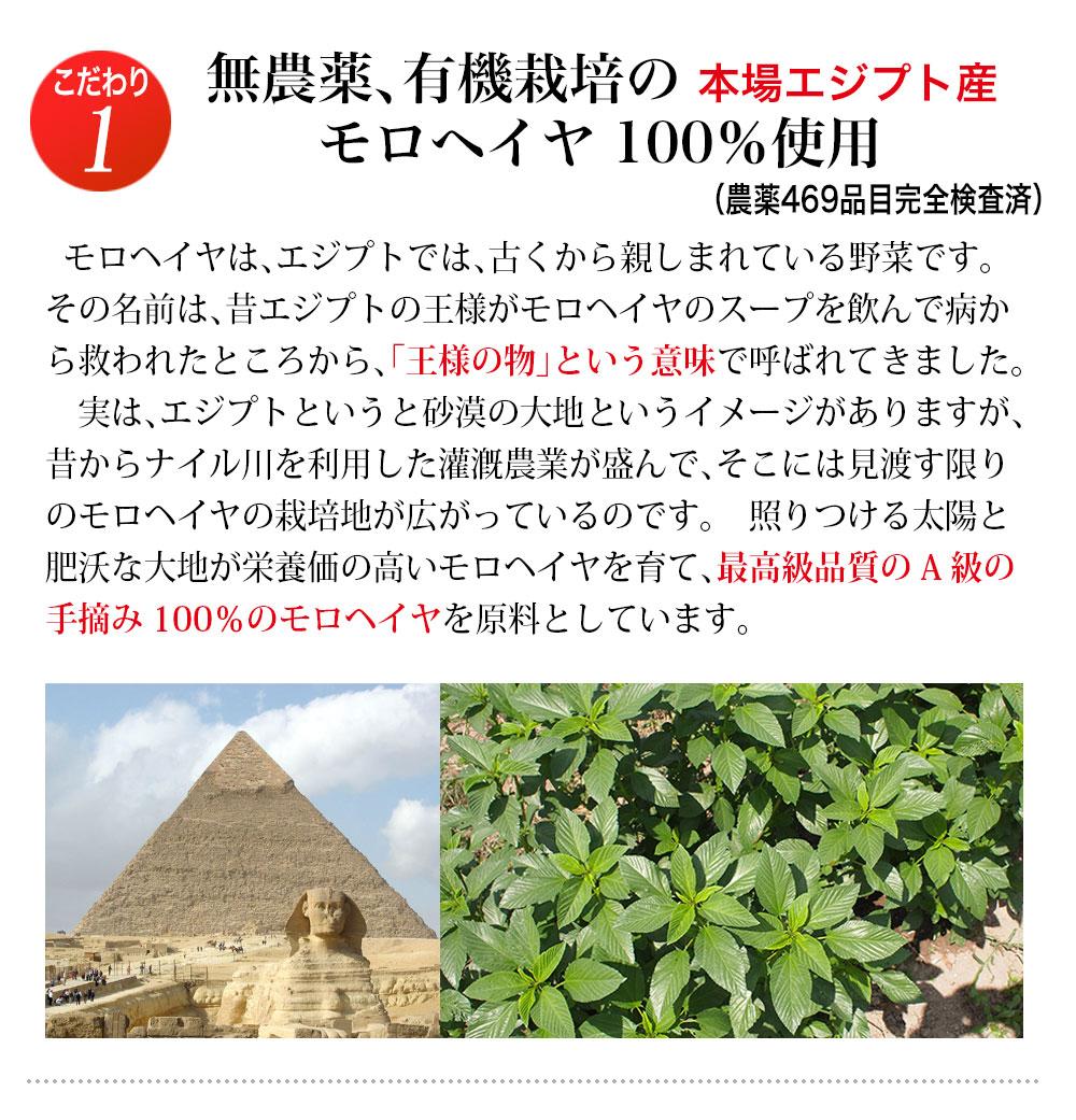 エジプト産有機栽培のモロヘイヤ100%手摘みの葉っぱの部分だけを厳選しました。