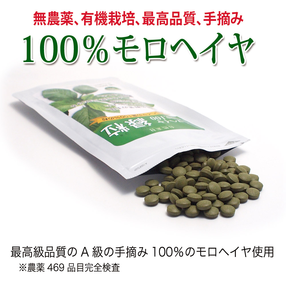 無農薬、有機栽培、最高品質、手摘み100%モロヘイヤ。最高級品質のA級の手摘み100%のモロヘイヤ使用。※農薬469品目完全検査