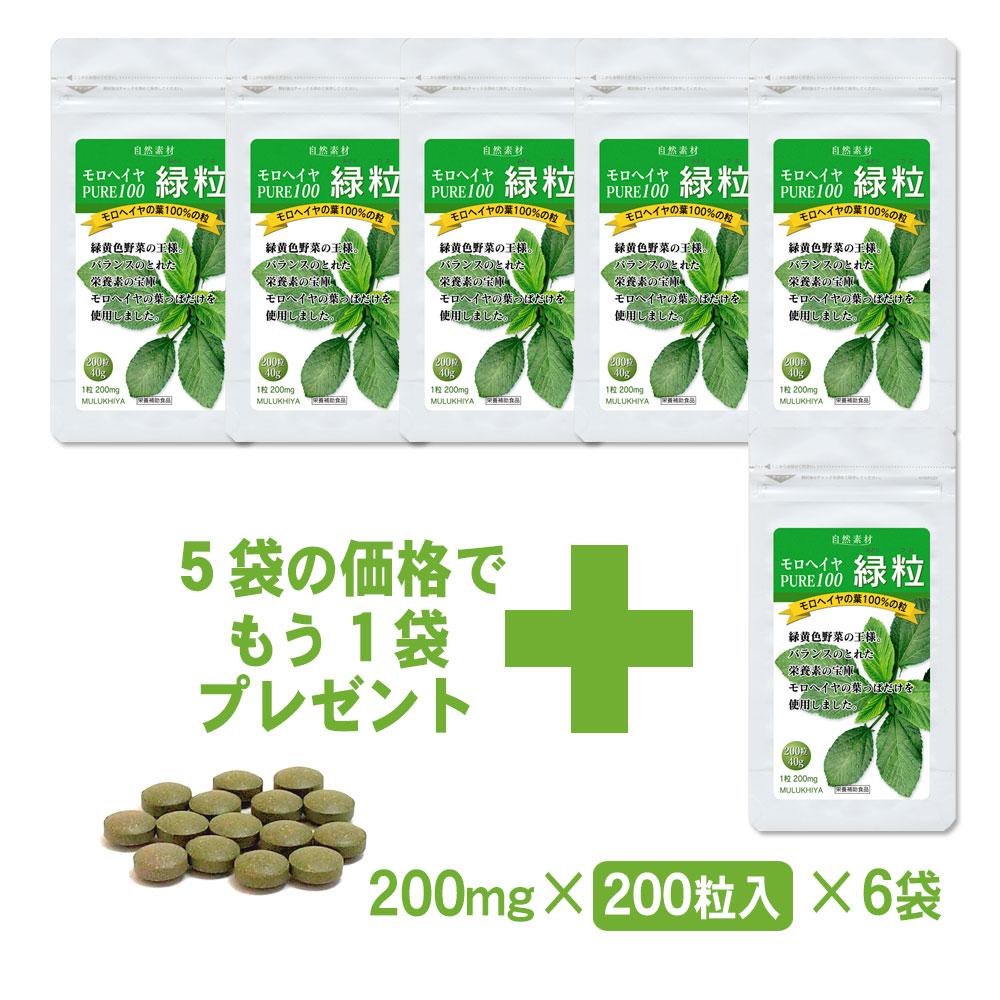 モロヘイヤ pure100 緑粒 200粒入 5+1袋