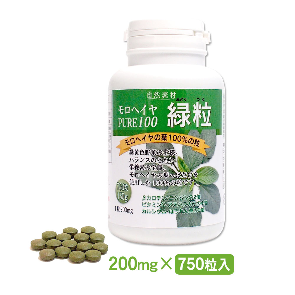 モロヘイヤ pure100 緑粒 750粒入ボトル