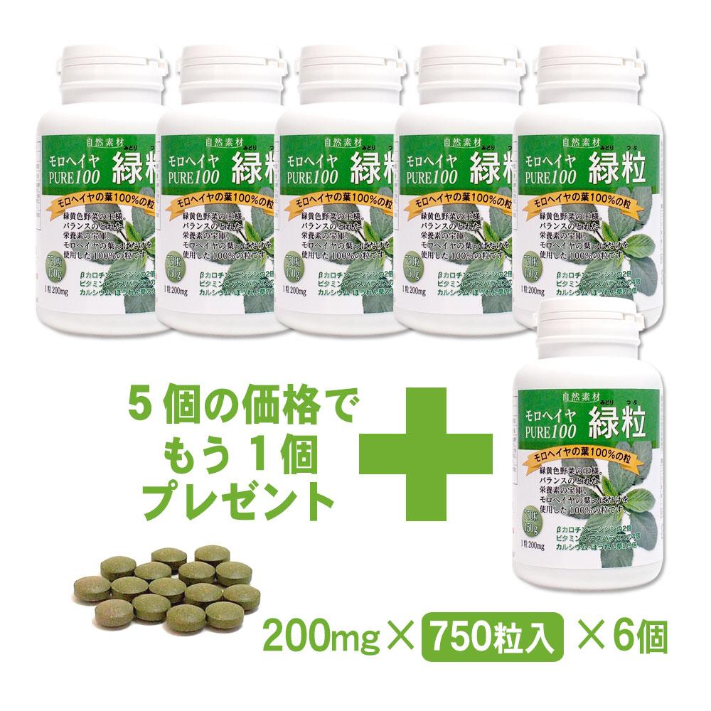 モロヘイヤ pure100 緑粒 750粒入ボトル 5+1