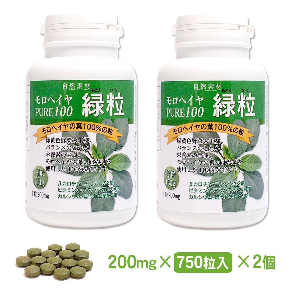 モロヘイヤ pure100 緑粒 750粒入ボトル 2個セット