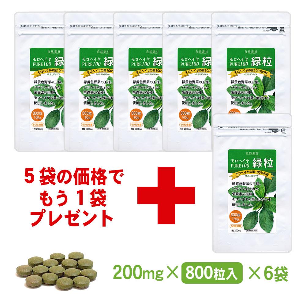 モロヘイヤ pure100 緑粒 800粒入 6袋パック