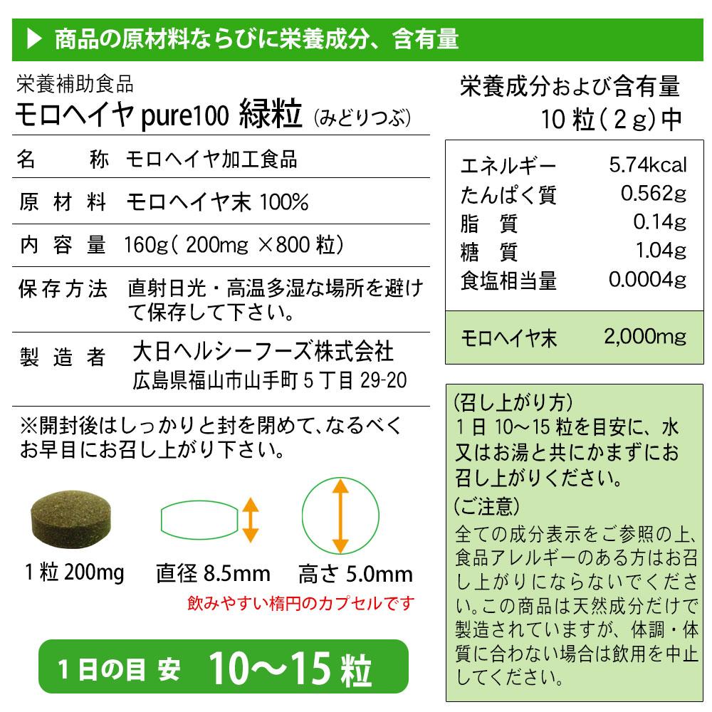 モロヘイヤ緑粒800粒入の成分表