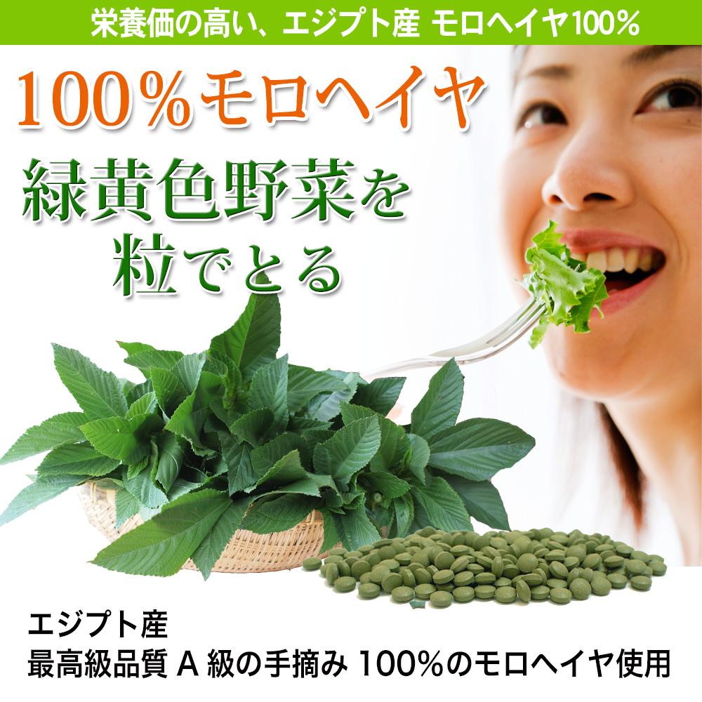 緑黄色野菜を粒でとる。エジプト産、有機栽培 モロヘイヤ100%